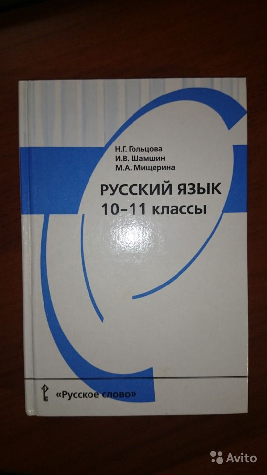 Решебник По Учебнику Русского Языка 10 Класс