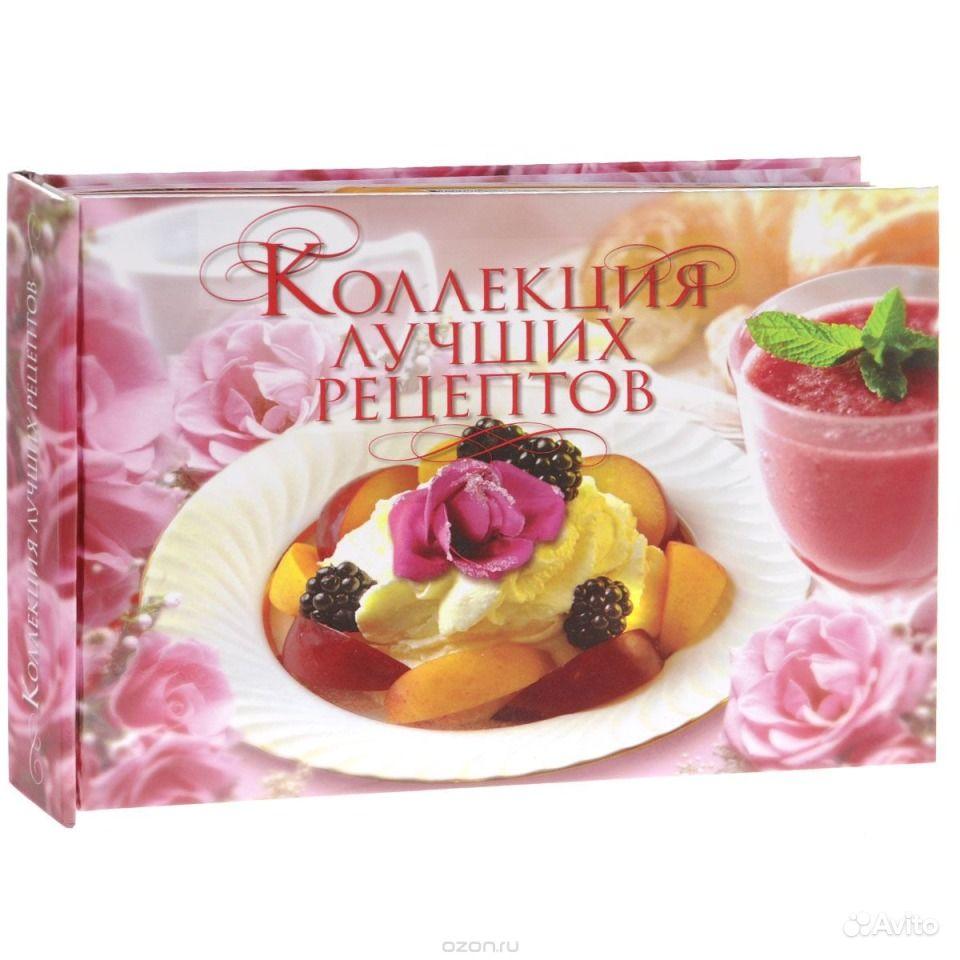 Коллекция лучших рецептов 240 вкладышей с рецептам. Республика Татарстан, Набережные Челны