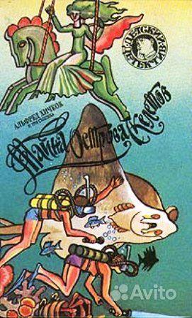 Серия альфред хичкок и три сыщика все книги [найдено 10 книг].