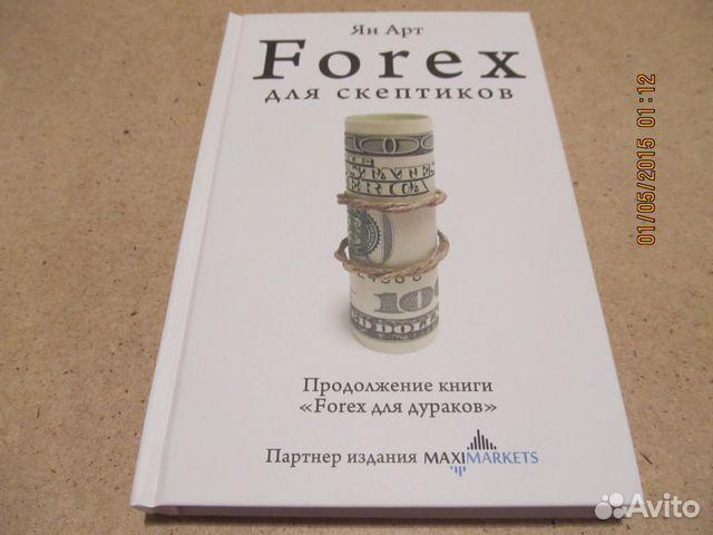 Forex для скептиков ян арт новость форекса