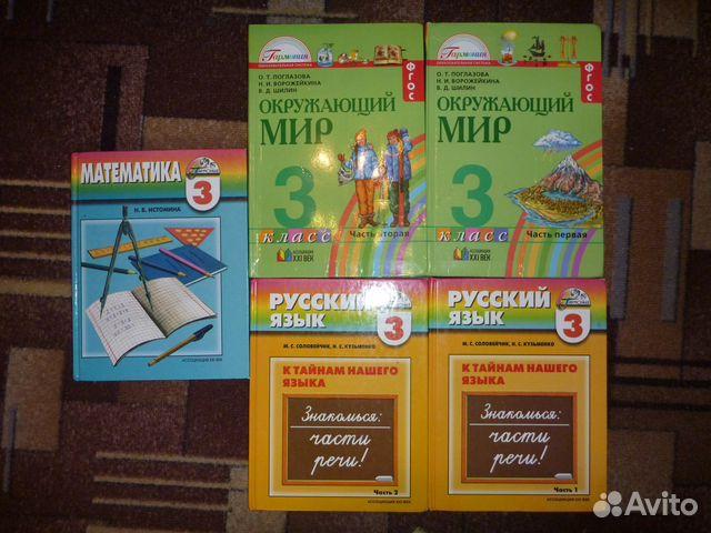 решебник 2 класс русский гармония