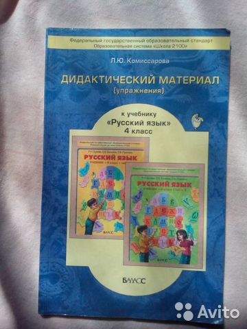 ГДЗ решебник по русскому языку 4 класс Бунеев, Бунеева, Пронина (учебник и рабочая тетрадь)