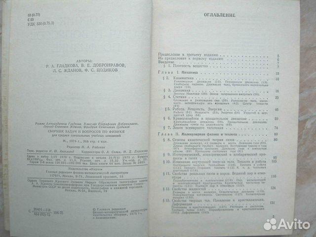 добронравов физике цодиков решебник жданов по