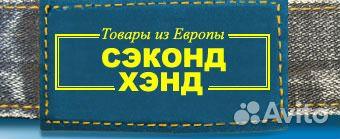 c3b281ef7553 В современном российском обществе иностранный термин second hand (секонд  хэнд) получил широкую популярность. Опт, сток ...