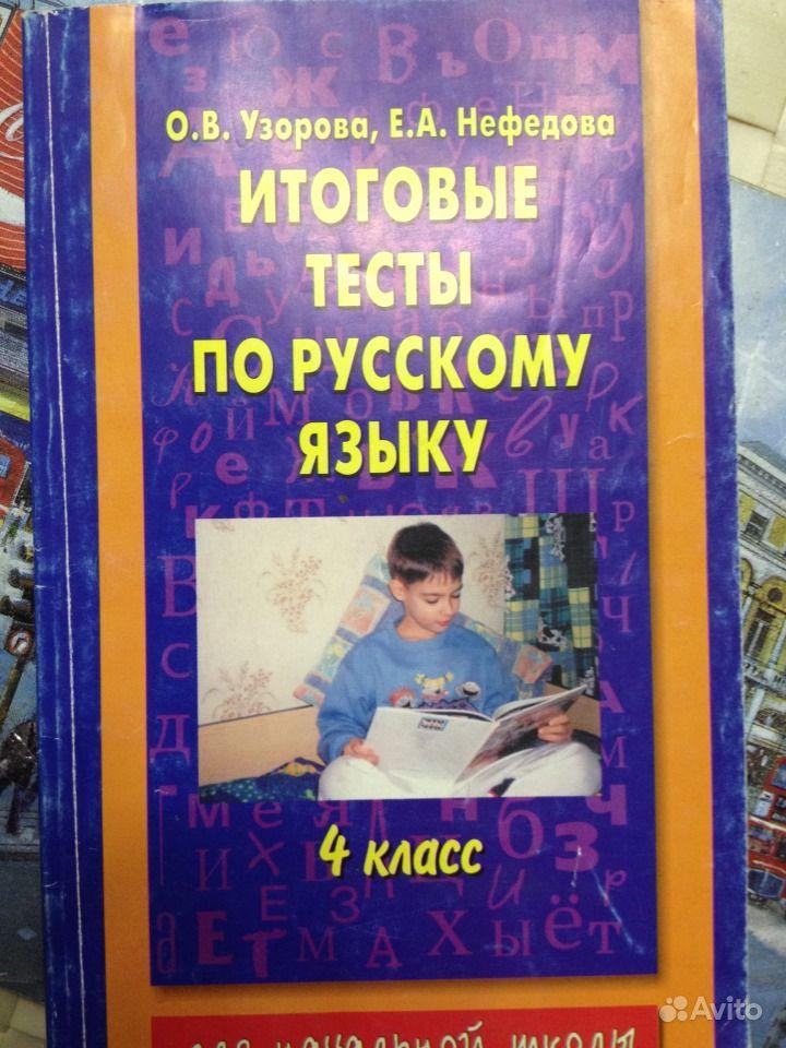 Русский язык 8 вид