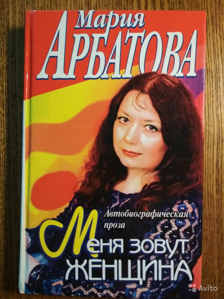 МАРИЯ АРБАТОВА МЕНЯ ЗОВУТ ЖЕНЩИНА СКАЧАТЬ БЕСПЛАТНО
