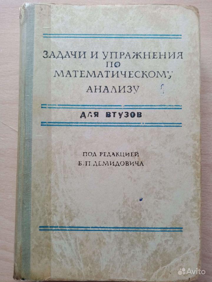 Учебник задачник демидовича