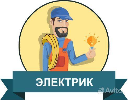 Электрик. Гатчинский район купить на Вуёк.ру - фотография № 1