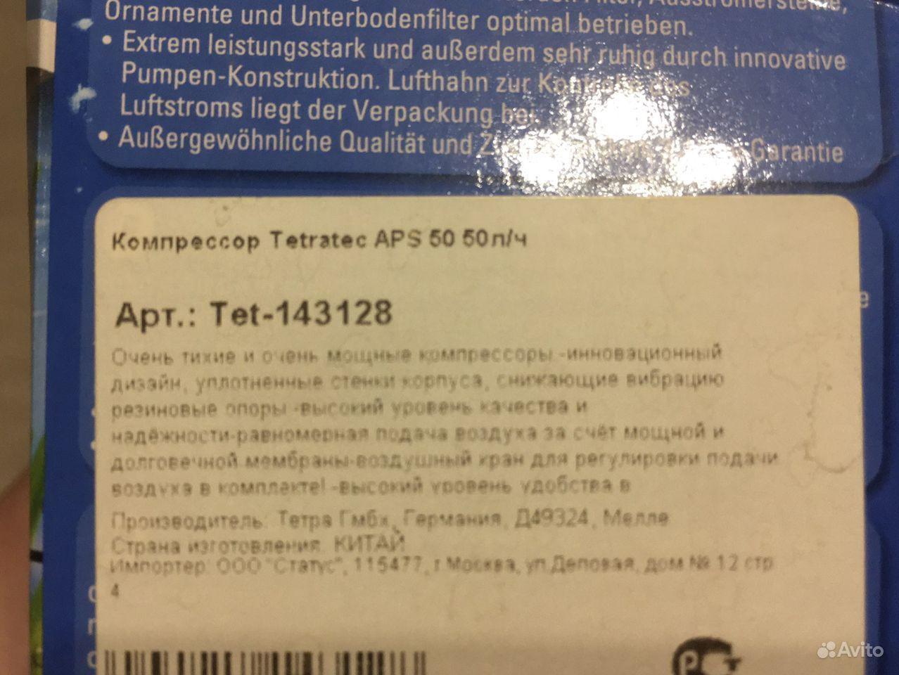 Компрессор Tetratec APS 50л/ч купить на Зозу.ру - фотография № 3
