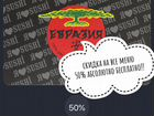 Скидка 50 процентов в евразии