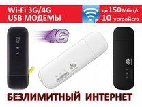 Wi-Fi 3G/4G модемы-роутеры для любого оператора
