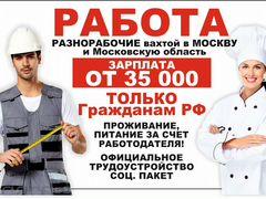 Работа вахтой в России  РАБОТА ВАХТОЙ  СВЕЖИЕ ВАКАНСИИ
