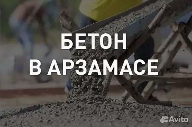 Бетон арзамасе с доставкой купить цена известковый цементный раствор для штукатурки состав