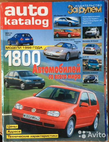 Авто журнал за Рулем