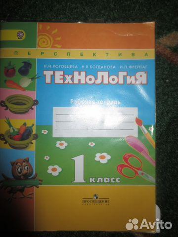 Учебники 1 класс перспектива купить