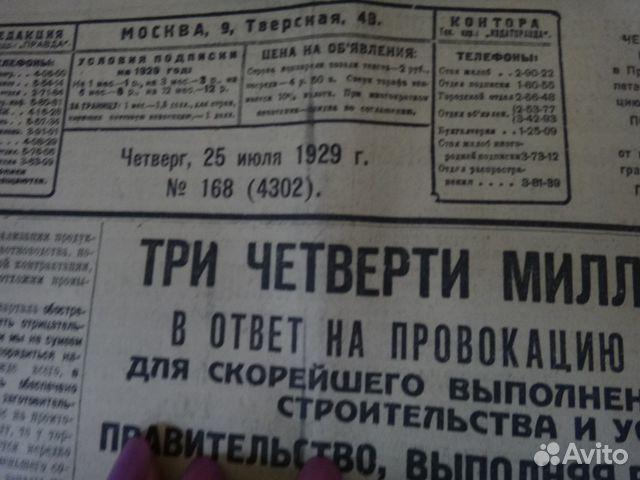 Газета алтайская правда разместить объявление бесплатно разместить объявление о продажи дачи в подмосковье
