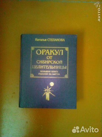 Карты Таро Купить книги в Киеве Эзотерический