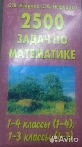 УЗОРОВА НЕФЕДОВА 2500 ЗАДАЧ ПО МАТЕМАТИКЕ 1-4 КЛАССЫ СКАЧАТЬ БЕСПЛАТНО