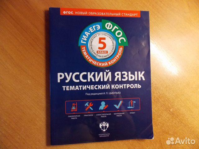 Гдз Русский Язык Тематический Контроль И.п.цыбулько