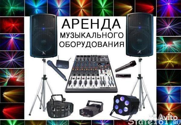 Подать объявление по услугам звукового и светового техники объявления работа в австрии