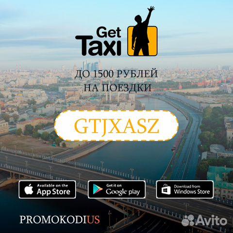 гет такси номер телефона спб сбербанк условия кредита квартиры