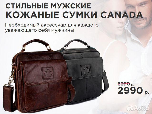 63113c46dda3 Стильные мужские кожаные сумки canada | Festima.Ru - Мониторинг объявлений