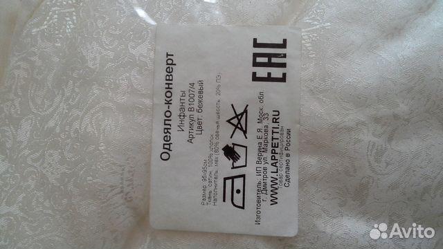 Продам красивый, зимний конверт на выписку 89141549278 купить 2
