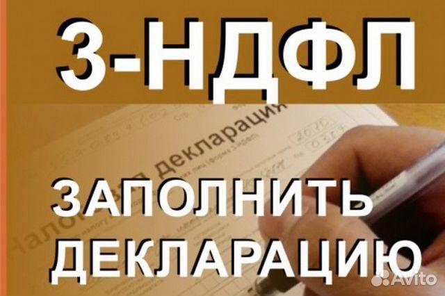 Где сделать декларацию 3 ндфл в иваново регистрация ип и ооо во владимире