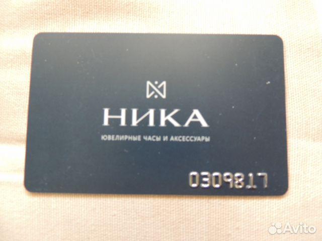 63a69d9bac81 Дисконтная карта купить в Москве на Avito — Объявления на сайте Авито