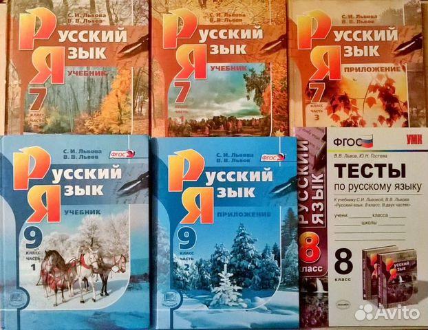 русский язык 9 класс пасичник соловьева ответы 2017