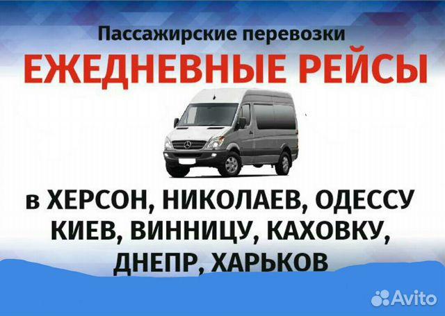 0e3de4451422 Перевозка пассажиров Крым-Украина - Услуги, Предложение услуг - Алушта -  Объявления на сайте Авито