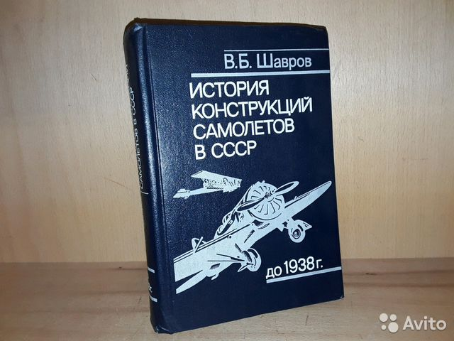 ШАВРОВ ИСТОРИЯ КОНСТРУКЦИЙ САМОЛЕТОВ В СССР СКАЧАТЬ БЕСПЛАТНО