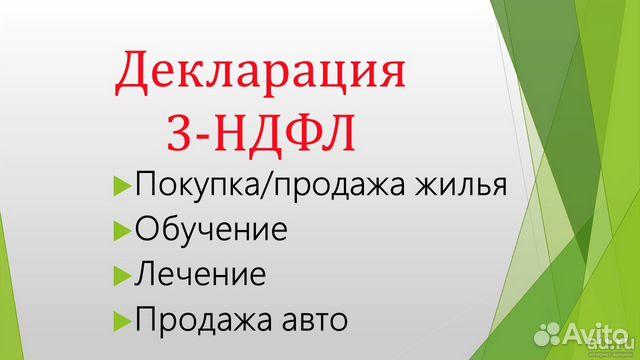 Декларация 3 ндфл в уфе бухгалтерское обслуживание юридических лиц тверь