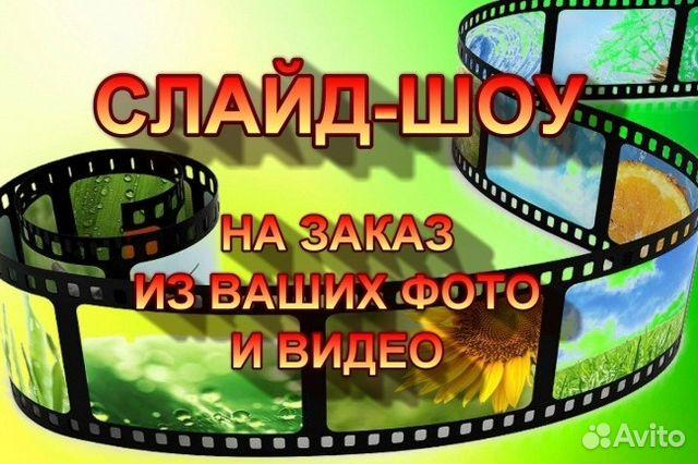 слайд шоу из фотографий каменск уральский