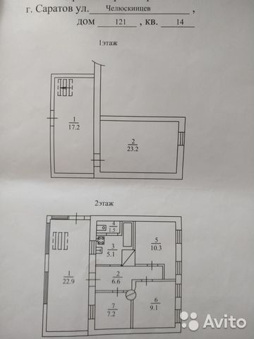 Продается трехкомнатная квартира за 4 600 000 рублей. г Саратов, ул им Челюскинцев, д 121/97.