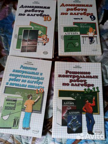 Книги,решебники 89065290011 купить 4