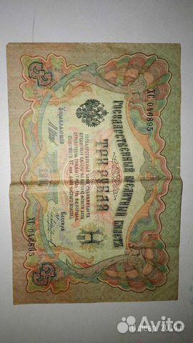 Банкнот 89086388745 купить 1