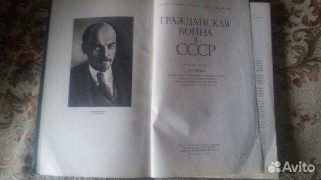 Гражданская война в СССР  купить 2