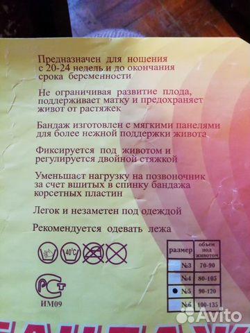 Bandage for pregnant women buy 2