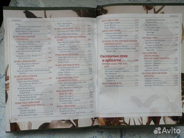 Охота. Большая энциклопедия  89246810337 купить 3