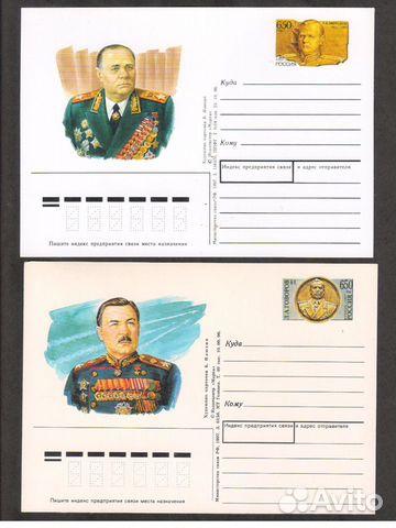 СССР Почтовые карточки 1996-1997 года 89197170770 купить 6
