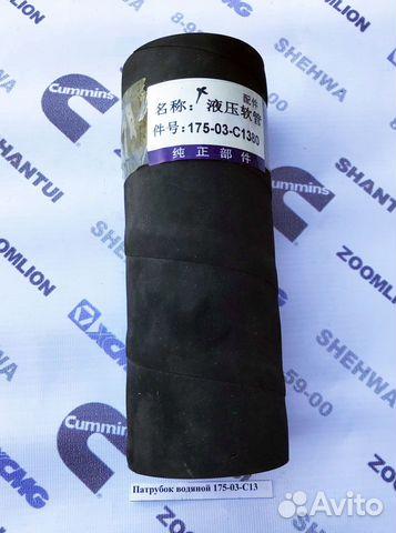 Патрубок водяной Shantui 175-03-C1380 89248415900 купить 1