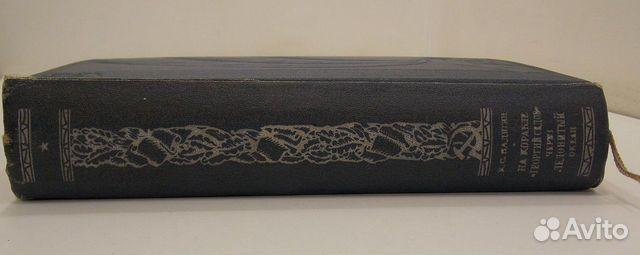 Книга К.С. Бадигин. 1941 89617538239 купить 5