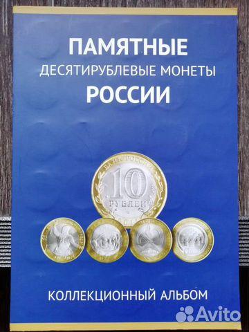 Альбомы с памятными монетами  89156021289 купить 1