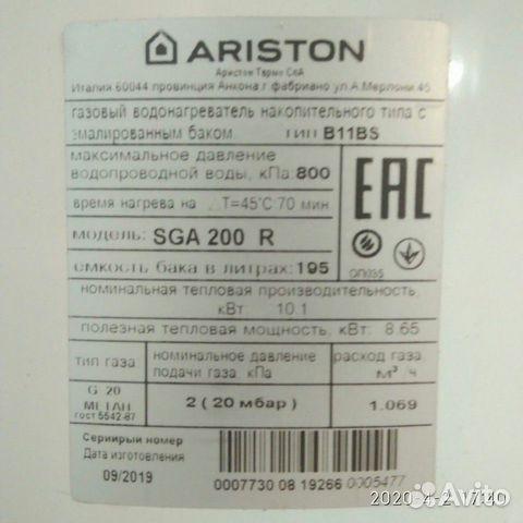 Газовый водонагреватель 89278336110 купить 1