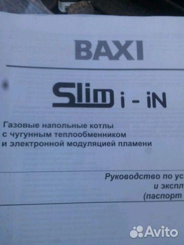 Газовый котел baxi S.p.A. 1.490 IN