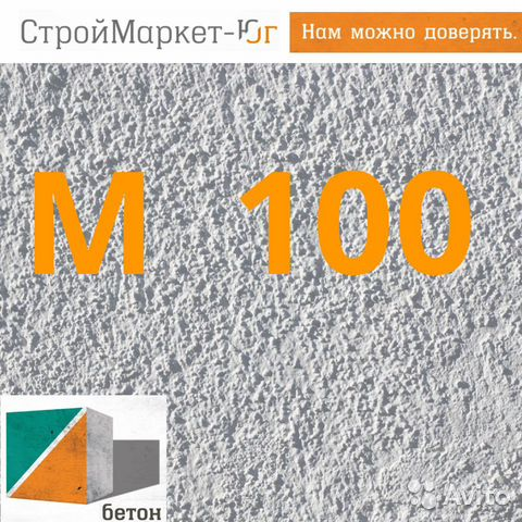 Бетон строймаркет купить краску для бетона в магнитогорске