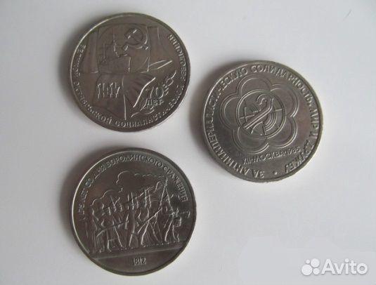 Продам или обменяю юбилейные рубли СССР купить 1