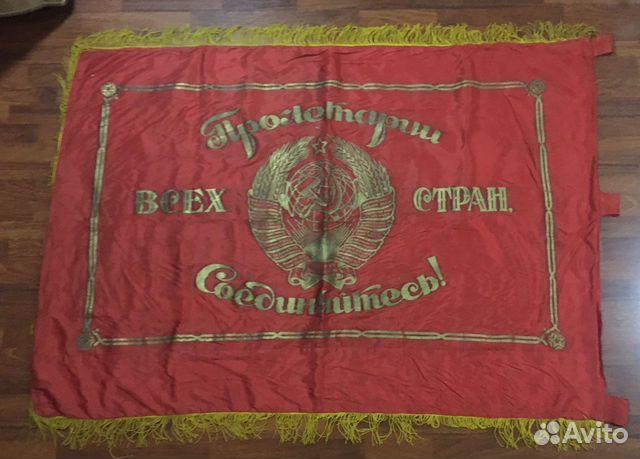 Флаг СССР  89107701922 купить 2