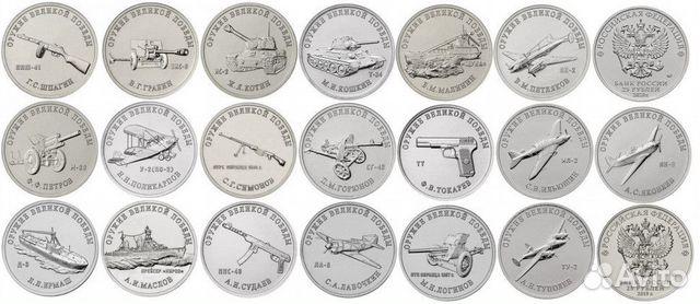 Монеты Оружие Победы 25 руб. все 19 шт  89128269110 купить 1